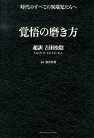 『覚悟の磨き方 超訳吉田松陰 』の画像