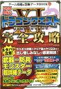 ゲーム攻略&禁断データBOOK(vol.17) 3DS & ...