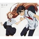 藍井エイルのシングル曲「虹の音 (アニメ「ソードアート・オンライン Extra Edition」のエンディングテーマソング)」のジャケット写真。
