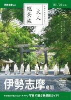 伊勢志摩 鳥羽 21-22年版