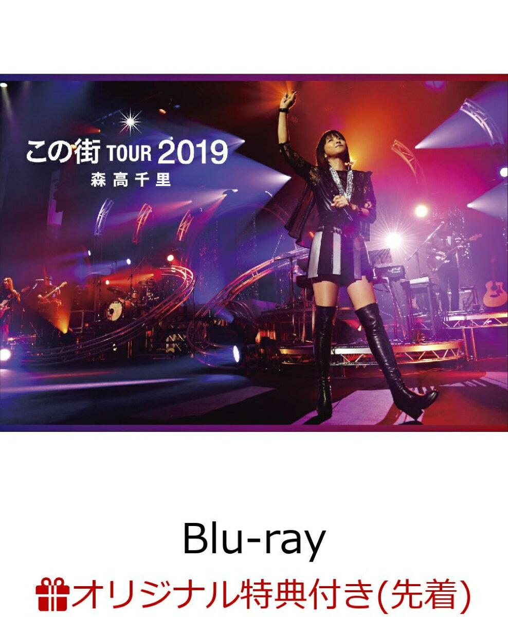 【楽天ブックス限定先着特典】「この街」TOUR 2019 (2Lサイズ生写真)【Blu-ray】