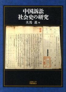 【送料無料】中国訴訟社会史の研究