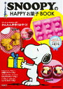 SNOOPYのHAPPYお菓子BOOK
