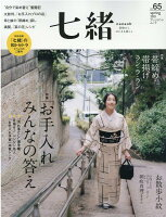 七緒(vol.65)