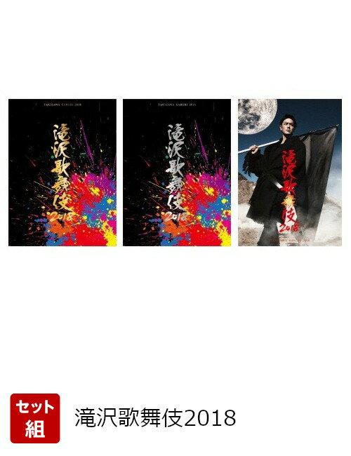 【セット組】【先着特典】滝沢歌舞伎2018(初回盤A) & (初回盤B) & (通常盤 DVD)(ポストカード 絵柄A・B・C付き)