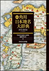W>角川日本地名大辞典CD-ROM版新版 (<CD-ROM>(Win版))