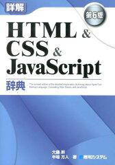詳解HTML & CSS & JavaScript辞典第6版 [ 大藤幹 ]