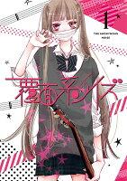 覆面系ノイズ Vol.1(初回仕様版)【Blu-ray】