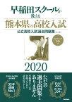 早稲田スクールが教える熊本県の高校入試2020 [ 早稲田スクール ]