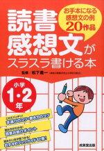 読書感想文がスラスラ書ける本(小学1・2年)