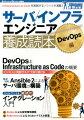 サーバ/インフラエンジニア養成読本(DevOps編)
