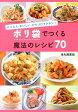 【バーゲン本】ポリ袋でつくる魔法のレシピ70