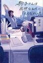 楽天ブックスで買える「駒子さんは出世なんてしたくなかった [ 碧野 圭 ]」の画像です。価格は1,620円になります。