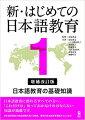 新・はじめての日本語教育 1 日本語教育の基礎知識