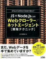 JS+Node.jsによるWebクローラー/ネットエージェント「開発テクニック」