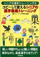 コピーして使えるシニアの漢字楽楽トレーニング