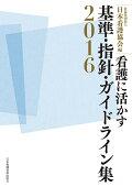 看護に活かす基準・指針・ガイドライン集(2016)