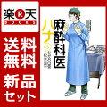 麻酔科医ハナ 1-5巻セット