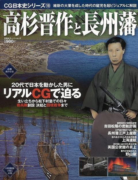 【バーゲン本】高杉晋作と長州藩ーCG日本史シリーズ19画像