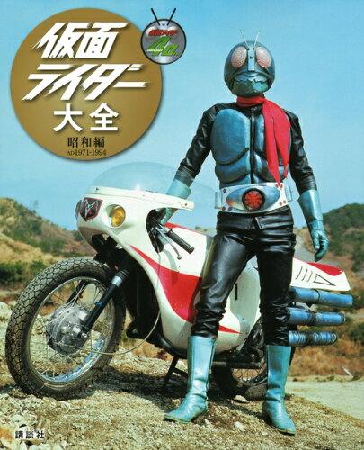 仮面ライダー大全(昭和編(AD1971-1994) キャラクター大全 [ 講談社 ]
