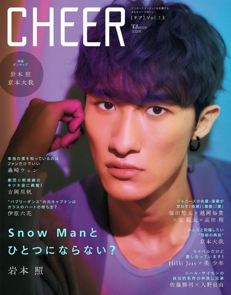 CHEER Vol.13【表紙:岩本照】【ピンナップ:岩本照/京本大我】