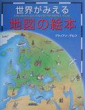 世界地圖,看看這本書[世界がみえる地図の絵本改訂版 [ ブライアン?デルフ ]]