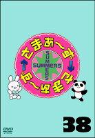 さまぁ〜ず×さまぁ〜ず Vol.38(通常版)