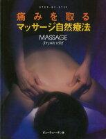 【バーゲン本】痛みを取るマッサージ自然療法