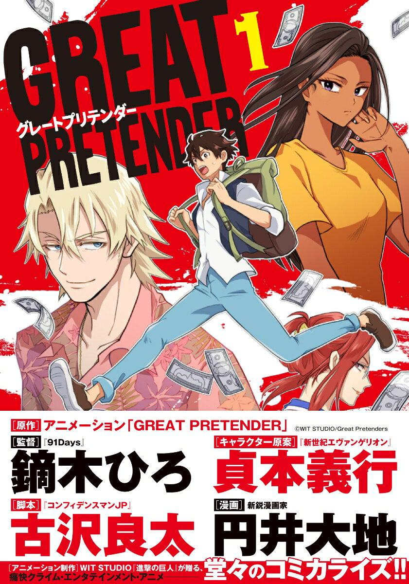 GREAT PRETENDER(1) (ブレイドコミックス) [ 円井大地 ]画像