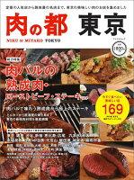 肉の都 東京