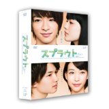 【送料無料】スプラウト DVD-BOX 豪華版 [ 知念侑李 ]