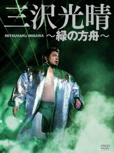「PRO-WRESTLING NOAH 三沢光晴DVD-BOX」のパッケージ