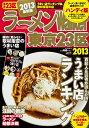 【送料無料】ラーメンWalker(東京 23区 2013)ハンディ版