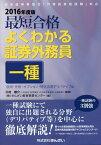 最短合格よくわかる証券外務員一種(2016年度版(信用・先物・オ) 日本証券業協会「外務員資格試験」対応 [ きんざい ]