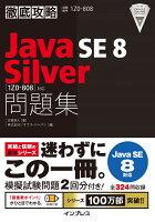 徹底攻略Java SE 8 Silver「1Z0-808」対応問題集