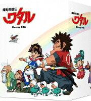 魔神英雄伝ワタル Blu-ray BOX【Blu-ray】