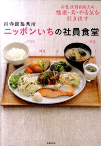【送料無料】再春館製薬所 ニッポンいちの社員食堂