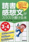 読書感想文がスラスラ書ける本(小学3・4年)