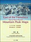 ヒマラヤの東山岳地図帳 チベットのアルプスとその彼方 [ 中村保 ]