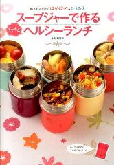 【送料無料】スープジャーで作るすてきなヘルシーランチ [ 金丸絵里加 ]