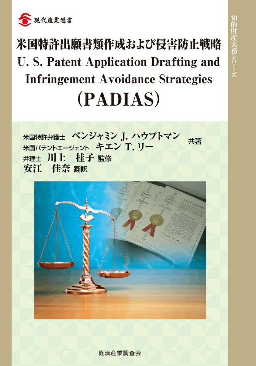 米国特許出願書類作成および訴訟防止戦略画像