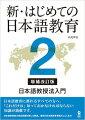 新・はじめての日本語教育 2 日本語教授法入門