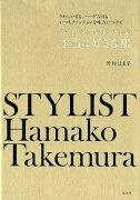 スタイリスト竹村はま子の本当に好きな服