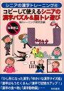 コピーして使えるシニアの漢字パズル&脳トレ遊び (シニアの漢字トレーニング) [ 脳トレーニング研究会 ]
