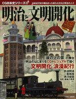 【バーゲン本】明治と文明開化ーCG日本史シリーズ22