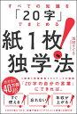 「すべての知識を「20字」でまとめる 紙1枚!独学法」浅田 すぐる
