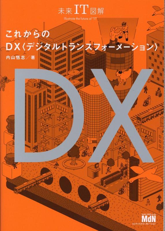 経営, 経営戦略・管理 IT DX