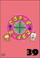 さまぁ〜ず×さまぁ〜ず Vol.39(通常版)