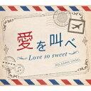 愛を叫べ・Love so sweetα波オルゴル  オルゴル