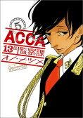 ACCA13区監察課(5) (ビッグガンガンコミックスSUPER) [ オノ・ナツメ ]
